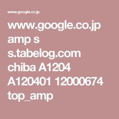 www.google.co.jp amp s s.tabelog.com chiba A1204 A120401 12000674 top_amp