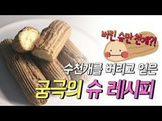 Moon Cake, Food Plating, Almond, Oven, Deserts, Cookies, Baking, Sweet, Recipes