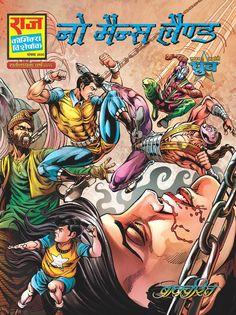 Set 6 of 2015 : NO MANS LAND Read Comics Free, Comics Pdf, Read Comics Online, Download Comics, Warrior Names, Indian Comics, Diamond Comics, No Mans Land, Comic Store