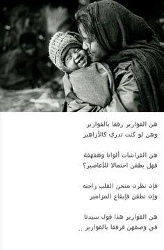 """رفقا"""" بالقوارير....عبدالرحمن العشماوي♣"""