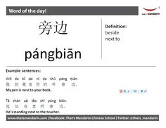 Word of the day: 旁边 (páng biān) - beside, next to