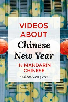 Chinese New Year YouTube videos about traditions and popular music!  Learn about culture while singing along to 恭喜恭喜 and 贺新年! #chinesenewyear #learnchinese #chinesemusic #china #lunarnewyear via @chalkacademy Chinese New Year Music, Chinese New Year Traditions, New Years Traditions, French Lessons, Spanish Lessons, Learning Spanish, Spanish Activities, Learning Italian, Literacy Activities