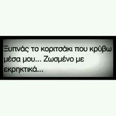 Find images and videos about greek quotes, greek and γρεεκ on We Heart It - the app to get lost in what you love. Funny Greek Quotes, Bad Quotes, Status Quotes, Sarcastic Quotes, Funny Quotes, Life Quotes, Tell Me Something Funny, Funny Statuses, Greek Words