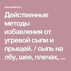 Действенные методы избавления от угревой сыпи и прыщей. / сыпь на лбу, шее, плечах, лечение, профилактика :: JustLady.ru - территория женских разговоров