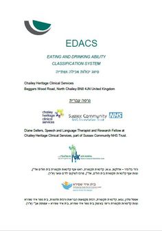 Edacs Eating And Drinking Ability Classification Systemסיווג יכולת אכילה ושתייה Speech And Language Clinic Nhs