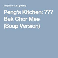 Peng's Kitchen: 肉脞面 Bak Chor Mee (Soup Version)