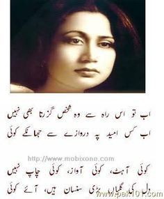 Beautiful urdu poetry of parveen shakir ab-to-is-raha-sy Beautiful urdu poetry of parveen shakir ab-to-is-raha-sy Poetry Quotes In Urdu, Urdu Poetry Romantic, Love Poetry Urdu, Poem Quotes, Urdu Quotes, Poetry Photos, Poetry Pic, Sufi Poetry, Parveen Shakir Poetry