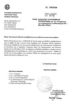 ΑΠΟΦΑΣΕΙΣ ΓΙΑ ΤΟΝ  Ο.Α.Ε.Ε: Η τροπολογία για την παράταση ασφαλιστικής κάλυψης...