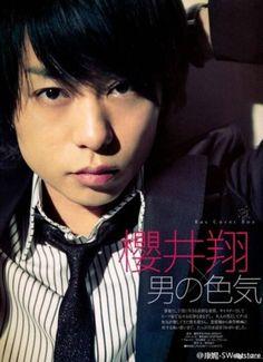 RAY 9月 櫻井翔http://p.twipple.jp/nOaGL http://p.twipple.jp/rdbwj http://p.twipple.jp/gUzBD http://p.twipple.jp/XQvaj ★⌒ヾOillio♥翔潤━*☆の投稿画像