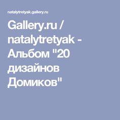 """Gallery.ru / natalytretyak - Альбом """"20 дизайнов Домиков"""""""