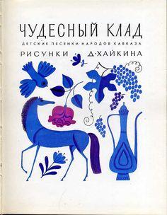 Wonderful treasure. Children's songs of the Caucasus. Artist J. Chaikin. New York: Children's Literature. 1977