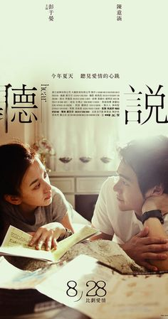"""Hear Me Taiwan Movie """"A delivery Boy falls for a young girl who is hearing… Romance Movies, Drama Movies, Hd Movies, Film Movie, Movies To Watch, Movies Online, Mom Film, Michelle Chen, Yang Yang"""