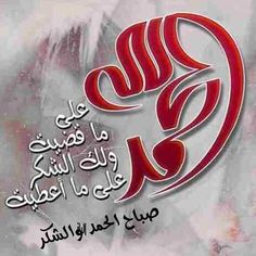 Good Morning Messages, Morning Images, Morning Quotes, Allah Quotes, Arabic Quotes, Islamic Quotes, Zendaya Style, Allah God, Islamic Art Calligraphy