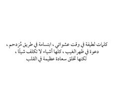 Spirit Quotes, Wisdom Quotes, True Quotes, Words Quotes, Qoutes, Beautiful Arabic Words, Arabic Love Quotes, Sweet Words, Love Words
