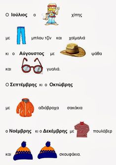 εικονόλεξο ΜΗΝΕΣ - Αναζήτηση Google Class Rules, Teacher, Seasons, Learning, School, Blog, Greece, Babies, Music