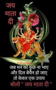 Positive Good Morning Quotes, Good Morning Images, Ambe Maa, Ganesh Wallpaper, Jai Shree Krishna, Durga, Prayers, Spirituality, Prints