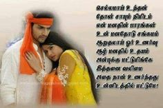 124 Best Tamil Kavithai Images Tamil Kavithaigal Life Quotes