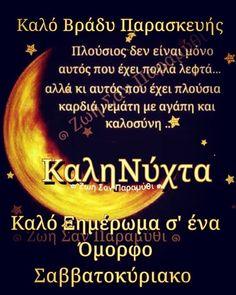 Greek Quotes, Good Night, Instagram Posts, Facebook, Decor, Nighty Night, Decoration, Decorating, Good Night Wishes