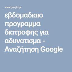 εβδομαδιαιο προγραμμα διατροφης για αδυνατισμα - Αναζήτηση Google Google