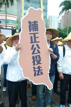 千人包圍立院排字怒吼 10/3「還權於民」再遊行   民報 Taiwan People News