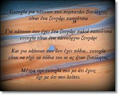 Greek Words, Greek Quotes, Motto, Picture Quotes, Self, Mindfulness, Letters, Thoughts, Happy