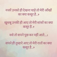 Daily sapne me aate ho Yarr kabhi samne toh aayo❤️❤️mere cutie. Poetry Quotes, Book Quotes, Feeling Hurt Quotes, Shayari Photo, Love Quotes In Hindi, Romance Quotes, Gulzar Quotes, Urdu Words, Romantic Poetry