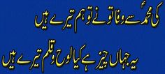 Islamic Urdu Poetry Natia Kalaam, Naqabat SMS