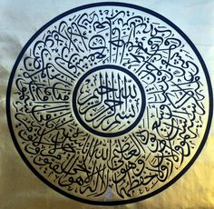 The art of kat'i Arabic Calligraphy Art, Caligraphy, My Folder, Intarsia Woodworking, Wood Carving, Stencils, Allah, Artwork, Ottoman Empire