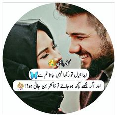 Love Quotes Poetry, Love Poetry Urdu, True Love Quotes, Song Quotes, Cute Missing You Quotes, Taunting Quotes, Meaningful Love Quotes, Poetry For Lovers, Urdu Funny Quotes