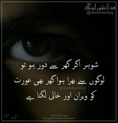 Story Quotes, Wife Quotes, Daughter Quotes, Daughter Love, Woman Quotes, Urdu Quotes, Quotations, Qoutes, Married Life Quotes