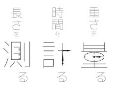 Graph Design, Logo Design, Logo Samples, Japanese Phrases, Kids Study, Something To Remember, Life Words, Magic Words, My Favorite Image