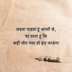 Hindi Quotes Images, Shyari Quotes, Motivational Picture Quotes, Life Quotes Pictures, Hurt Quotes, Words Quotes, Inspiring Quotes, Hindi Qoutes, Shayeri Hindi