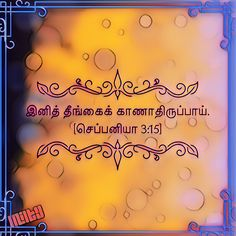 246 Best Tamil Bible Words images in 2019 | Bible verses, Biblical