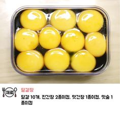 맛나는 요리비법 - 밑반찬모음11 ... : 카카오스토리 Fruit, Cooking, Breakfast, Recipes, Food, Kitchen, Morning Coffee, Eten, Recipies