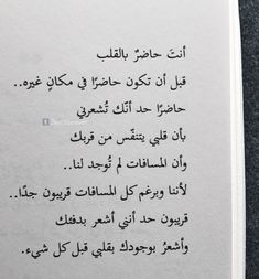 REKLAMLAR Muhammad✨❤️Source You are in the right place about famous love quotes Here we offer you the most beautiful pictures … One Word Quotes, I Miss You Quotes, Famous Love Quotes, Missing You Quotes, Sweet Romantic Quotes, Sweet Love Quotes, Love Quotes For Him, Quotes For Book Lovers, Book Quotes