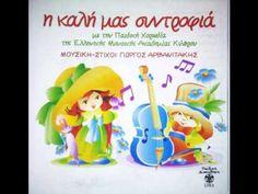 δημοτικό σχολείο και μουσική,  τραγούδια και παιγνίδια: Τα έντομα... και τα τραγούδια τους... και τα βίντεο!