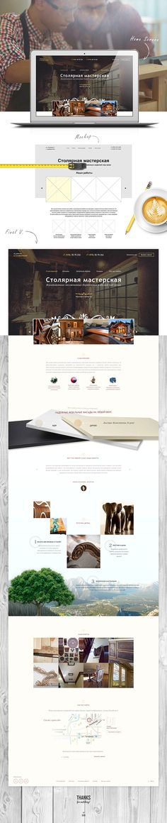 joiner website design