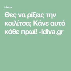 Θες να ρίξεις την κοιλίτσα; Κάνε αυτό κάθε πρωί! -idiva.gr Fitness Diet, Health Fitness, Ginger Drink, Tin, Nasa, Beauty, Medical, Exercise, Diet