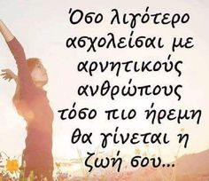 Best Quotes, Life Quotes, Reality Of Life, Perfect Word, Greek Quotes, True Words, Picture Quotes, Texts, Psychology