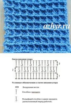 Crochet Motif Patterns, Crochet Chart, Crochet Diagram, Crochet Squares, Granny Square Crochet Pattern, Crochet Waffle Stitch, Gilet Crochet, Crochet Flower Tutorial, Crochet Instructions