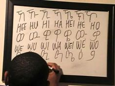 Writing Amharic Fidel. For Amharic language resources for adoptive families visit www.adoptlanguage.com #adoption #amharic