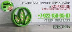 Независимый партнер Гербалайф в Королёве | Как правильно похудеть в домашних условиях, Гербал