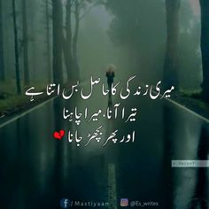urdu poetry,urdu posts,urdu post,urdu shairi,shairi,sad shairi,sad urdu posts,sad urdu poetry,romantic urdu poetry, romantic urdu shairi, romantic urdu posts, urdu post, urdu adab, urdu poetries, best urdu post, best urdu shairi, best urdu shairy, best urdu poetry, urdu romantic shairi , mastiyaan, mastiyan, eswrites, heart touching shairi, heart touching poetry, heart touching poetries, urdu gazal, sad gazal , sad post, sad poetries, romantic posts, romantic poetry, urdu designed poetry…