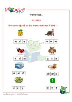 Pre K Math Worksheets, Nursery Worksheets, Fun Worksheets For Kids, English Worksheets For Kindergarten, Hindi Worksheets, Writing Practice, Writing A Book, 2 Letter Words, Letters