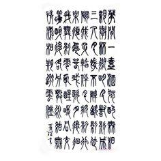 月下獨酌 Calligraphy, Character, Art, Art Background, Lettering, Kunst, Performing Arts, Calligraphy Art, Hand Drawn Typography