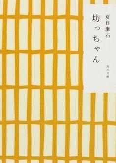 てぬぐい専門店「かまわぬ」と角川文庫のコラボ、和柄スペシャルカバー