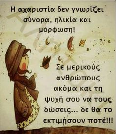 Αχαριστια. . . . . Wisdom Quotes, Book Quotes, Words Quotes, Wise Words, Life Quotes, Sayings, Unique Quotes, Meaningful Quotes, Motivational Quotes