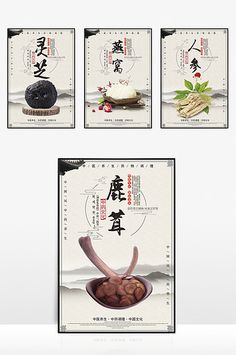 Traditional Chinese medicine culture exhibition board#pikbest#templates Brand Packaging, Packaging Design, Chinese Branding, Medicine Packaging, Traditional Chinese Medicine, Communication Design, Design Projects, Design Inspiration, Culture