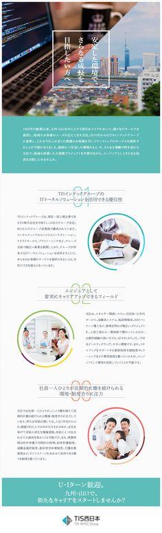 TIS西日本株式会社【TISインテックグループ】/九州・山口で活躍するSE/PG(U・Iターン歓迎/東証一部上場グループ/残業月平均約20時間程度)の求人PR - 転職ならDODA(デューダ)