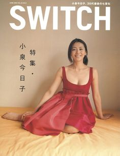 SWITCH Vol.23 No.6 ( 小泉今日子[未来を約束しない女]) Japanese Beauty, Japanese Girl, Asian Beauty, J Pop, Asian Woman, Asian Girl, Margot Robbie Hair, Japan Advertising, Pop Art Design